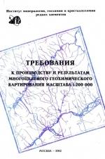 Требования к производству и результатам многоцелевого геохимического картирования масштаба 1:200 000