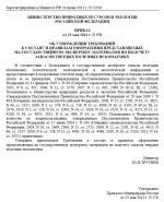 Требования к составу и правилам оформления представляемых на государственную экспертизу материалов по подсчету запасов твердых полезных ископаемых (Приказ (МПР и Э РФ) от 23 мая 2011 №378)