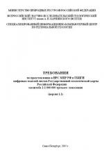 Требования по представлению в НРС и ГБЦГИ цифровых моделей листов Государственной геологической карты Российской Федерации масштаба 1 : 1 000 000 третьего поколения (версия 1.1)