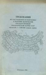 Требования по составлению и подготовке к изданию материалов Государственной геологической карты СССР масштаба 1:1000000 (новая серия)