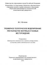 Трехмерное геологическое моделирование при разработке нефтяных и газовых месторождений