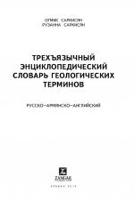 Трехъязычный энциклопедический словарь геологических терминов. Русско-армянско-английский