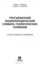Трехъязычный энциклопедический словарь геологических терминов
