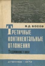 Третичные континентальные отложения Таджикистана (Таджикская депрессия и Кухистан)