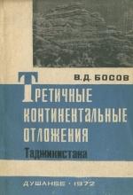 Третичные континентальные отложения Таджикской депрессии и Кухистана