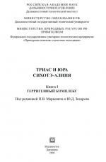 Триас и юра Сихотэ-Алиня. Книга 1. Терригенный комплекс