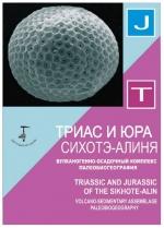 Триас и юра Сихотэ-Алиня. Книга 2. Вулканогенно-осадочный комплекс, палеобиогеография