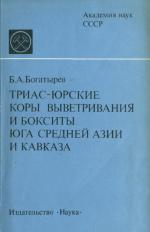 Триас-юрские коры выветривания и бокситы юга Средней Азии и Кавказа