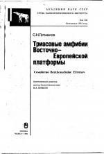 Труды палеонтологического института. Том 236. Триасовые амфибии Восточно-Европейской платформы (семейство Benthosuchidae Efremov).