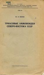 Триасовые аммоноидеи северо-востока СССР (палеонтологическое обоснование триасовых отложений северо-востока СССР)