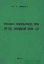 Триасовые двоякодышащие рыбы востока Европейской части СССР