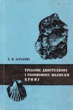 Триасовые двустворки и головоногие моллюски Крыма