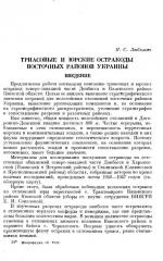 Триасовые и юрские остракоды восточных районов Украины