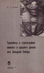 Трилобиты (дехенеллиды) и стратиграфия нижнего и среднего девона юга Западной Сибири