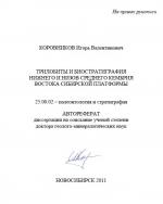 Трилобиты и биостратиграфия нижнего и низов среднего кембрия востока Сибирской платформы