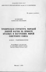 Трофическая структура морской донной фауны на примере краевых и внутренних морей Советского Союза