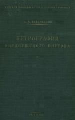 Труды ЦНИГРИ. Выпуск 96. Петрография Бердяушского плутона