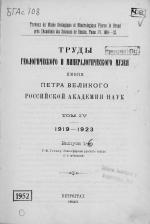 Труды геологического и минералогического музея. Том 4. Выпуски 1-6