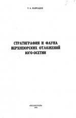 Труды геологического института им А.И.Джанелидзе (Грузия). Выпуск 41. Стратиграфия и фауна верхнеюрских отложений Юго-Осетии