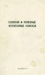 Труды геологического института им А.И.Джанелидзе (Грузия). Выпуск 99. Геология и полезные ископаемые Кавказа