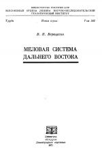 Труды геологического института. Том 242. Меловая система Дальнего Востока