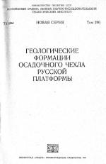 Труды геологического института. Том 296. Геологические формации осадочного чехла Русской платформы