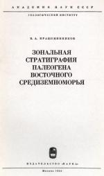 Труды геологического института. Выпуск 133. Зональная стратиграфия палеогена восточного Средиземноморья