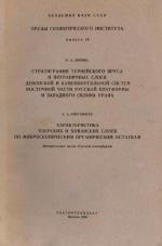 Труды геологического института. Выпуск 14