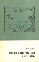 Труды геологического института. Выпуск 149. Древние фосфориты Азии и их генезис