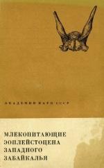 Труды геологического института. Выпуск 152. Млекопитающие эоплейстоцена Западного Забайкалья