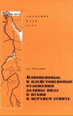 Труды геологического института. Выпуск 170. Плиоценовые и плейстоценовые отложения долины Нила в Нубии и Верхнем Египте