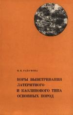 Труды геологического института. Выпуск 174. Коры выветривания латеритного и каолинового типа основных пород