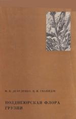 Труды геологического института. Выпуск 178. Позднеюрская флора Грузии