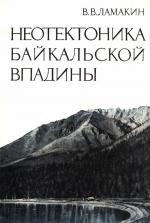 Труды геологического института. Выпуск 187. Неотектоника Байкальской впадины