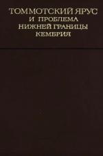 Труды геологического института. Выпуск 206. Томмотский ярус и проблема нижней границы кембрия