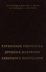 Труды геологического института. Выпуск 209. Глубинная тектоника древних платформ Северного полушария