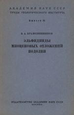 Труды геологического института. Выпуск 21. Эльфидииды миоценовых отложений Подолии