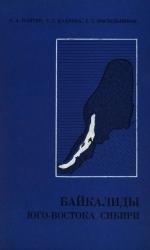 Труды геологического института. Выпуск 219. Байкалиды юго-востока Сибири