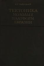 Труды геологического института. Выпуск 226. Тектоника молодых платформ Евразии