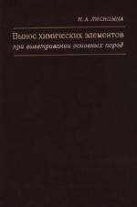 Труды геологического института. Выпуск 231. Вынос химических элементов при выветривании основных пород