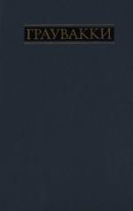 Труды геологического института. Выпуск 238. Граувакки