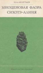 Труды геологического института. Выпуск 247. Миоценовая флора Сихотэ-Алиня (р. Ботчи)