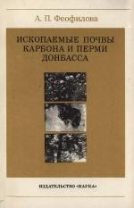 Труды геологического института. Выпуск 270. Ископаемые почвы карбона и перми Донбасса