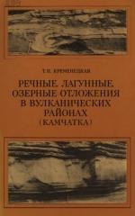 Труды геологического института. Выпуск 299. Речные, лагунные, озерные отложения в вулканических районах (Камчатка)