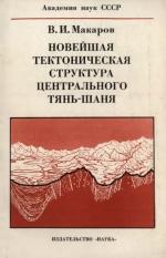 Труды геологического института. Выпуск 307. Новейшая тектоническая структура центрального Тянь-Шаня