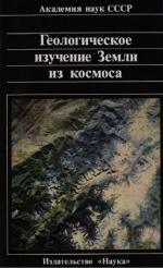 Труды геологического института. Выпуск 317. Геологическое изучение Земли из космоса
