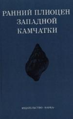 Труды геологического института. Выпуск 333. Ранний плиоцен Западной Камчатки (Энемтенская свита)