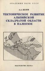 Труды геологического института. Выпуск 347. Тектоническое развитие Альпийской складчатой области в палеозое
