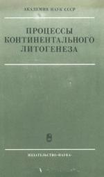 Труды геологического института. Выпуск 350. Процессы континентального литогенеза