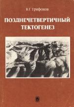 Труды геологического института. Выпуск 361. Позднечетвертичный тектоногенез